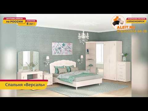 Мебель для спальни «АЛЕИТ» Красноярск, купить модульную спальню.