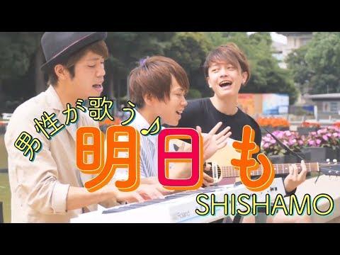 【男性が歌う】明日も / SHISHAMO (Covered by ユナイテッドサンタ)