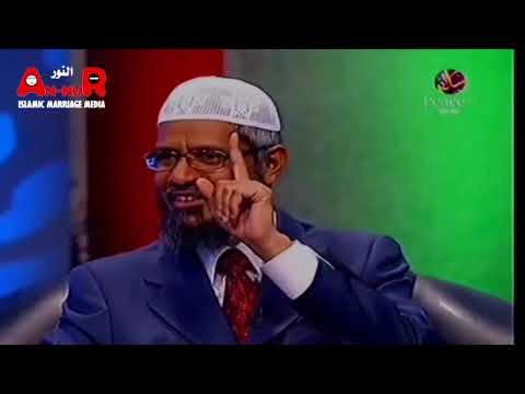 বিয়ের পাত্র বা পাত্রীকে কি জিজ্ঞাসা করবেন ? By Dr Zakir Naik