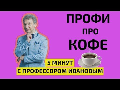 Польза кофе. Можно ли пить кофе утром? 5 минут с профессором Ивановым