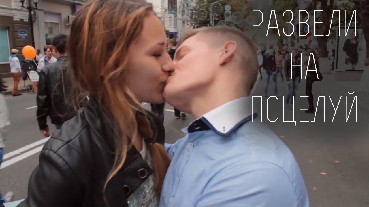 как на спор поцеловать незнакомого парня
