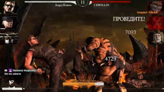 Войны Фракции Mortal Kombat X Mobile