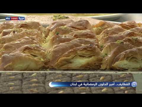 القطايف.. أمير الحلوى الرمضانية في لبنان  - نشر قبل 2 ساعة