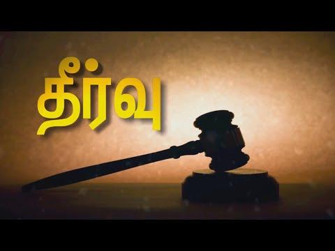 தீர்வு - குறும்படம்┇ Tamil Short Film┇Way to Paradise Class