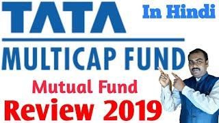 Tata Multicap Fund 2019 Details Review || Tata Multicap Fund- Will I invest ?????