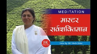 Meditation   सर्व शक्तियां भरे अपने अंदर   बी.के. विमला बहन
