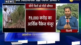 Government gives relief to sugar mills: 8000 crore package for sugarcane accepted
