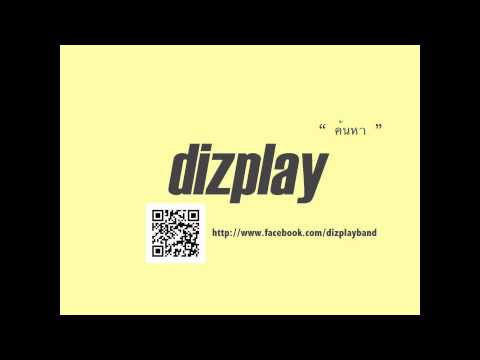 Dizplay - ค้นหา (Official Audio)