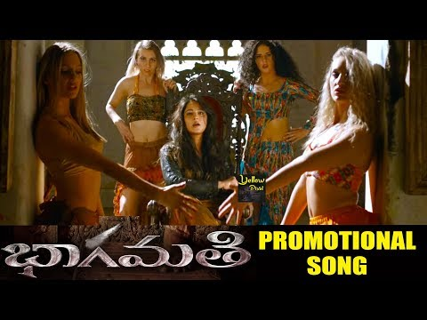 Bhaagamathie Movie Promotional Video | Anushka | Thaman S | #Bhaagamathie | Latest Tollywood Songs