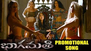 Bhaagamathie Movie Promotional Video | Anushka | Thaman S | #Bhaagamathie | Latest Tollywood Songs