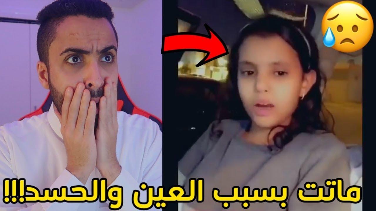 العين والحسد 12 سبب وفاة دانه القحطاني العين Youtube