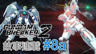 「Gundam Breaker 2」#08a Island Iffish 打到隻手好軟