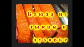 Блюдо из тыквы в духовке