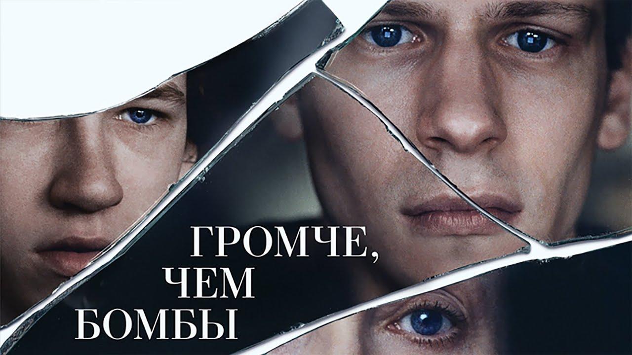 Громче, чем бомбы (Фильм 2015) драма