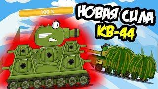 Новая Сила Легенды КВ-44 : Мультики про танки