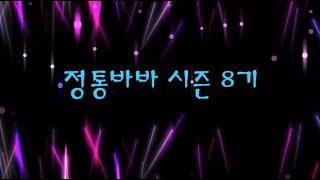 디아블로2 시즌 8기 정통바바 이벤트 홍보 영상