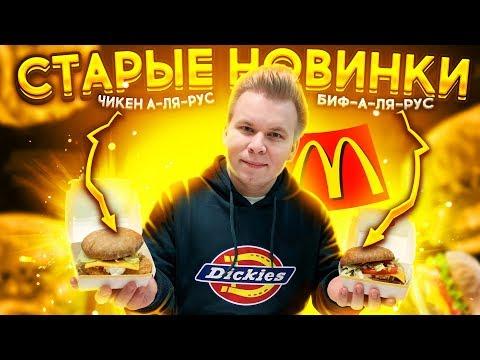 Биф а-ля Рус и Чикен а-ля Рус снова в Макдональдс! / Обновленный Макдоналдс Коин