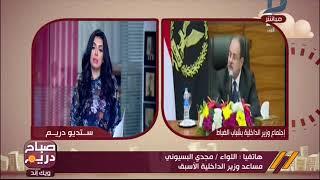 صباح دريم ويك أند | رسالة قويه يوجهها وزير الداخلية لرجال الشرطه