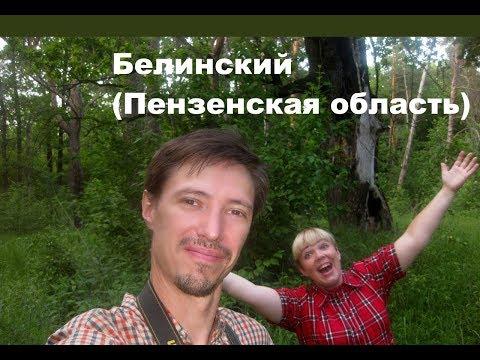 Пензенская область . г.  Белинский.