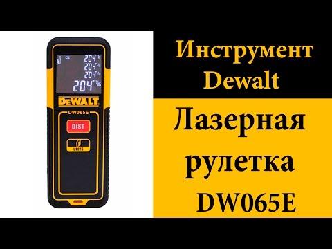 Лазерная рулетка дальномер Dewalt DW065E