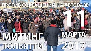 Митинг против сокращений на АВТОВАЗе (Тольятти, 11 марта 2017)