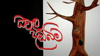 dhawala-dadabima-christmas-teledrama