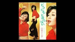 山本リンダ 1972.06.05 release c/w 青い月夜は.