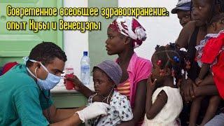 Современное всеобщее здравоохранение: опыт Кубы и Венесуэлы
