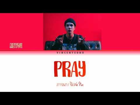 MEYOU - ภาวนา / Pahwanah (Pray) (Thai/Rom/Eng) Lyric Video