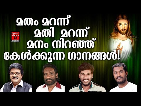 athyunnatha ninte namam christian devotional songs malayalam 2019 hits of joji johns adoration holy mass visudha kurbana novena bible convention christian catholic songs live rosary kontha friday saturday testimonials miracles jesus   adoration holy mass visudha kurbana novena bible convention christian catholic songs live rosary kontha friday saturday testimonials miracles jesus