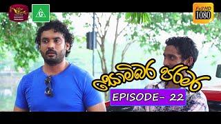 Somibara Jaramara - සොමිබර ජරමර | Episode -22 | 2021-01-27 | Rupavahini TeleDrama Thumbnail