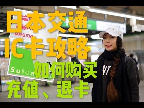 【来日必看】日本交通IC卡详细攻略~SUICA&PASMO如何购买、使用、充值、退卡!看完这个,估计你可能会比日本人还要了解日本IC卡,哈哈~(修正再发布版)