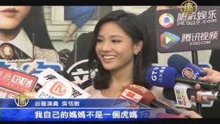【新唐人/NTD】《菜鳥新移民》爆紅 台裔演員吳恬敏抵台宣傳|菜鳥新移民|虎媽|吳恬敏|