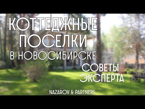 Коттеджные поселки в Новосибирске. Спрос на рынке загородной недвижимости.