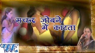 Download Hindi Video Songs - मच्छर जोबने मा कटता - Machar Jobane Me Katata | Paro Rani | Bhojpuri Hot Song 2015