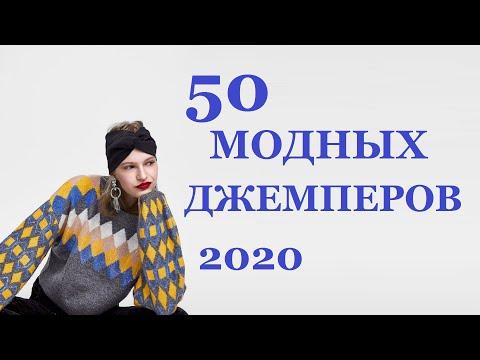 МОДНОЕ ВЯЗАНИЕ 2020: ДЖЕМПЕР, ПУЛОВЕР, СВИТЕР (крючком и спицами)