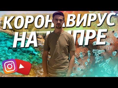 КОРОНАВИРУС НА КИПРЕ / КИПР 2020
