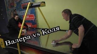 Аэрохоккей. Валера vs Коля