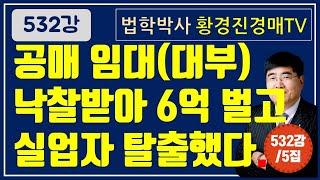 532강 공매 임대(대부) 낙찰받아 6억 벌고 실업자 …