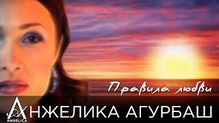 АНЖЕЛИКА Агурбаш - Правила любви (official video) 2005