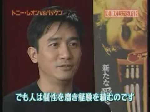 Tony Leung 2046 English Interview in Japan 2