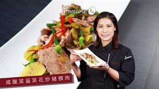 【Denice星級廚房】第83集 - 咸酸菜韮菜花炒豬頸肉