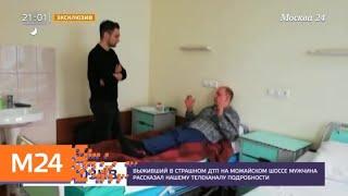 Выживший в ДТП на Можайском шоссе мужчина рассказал подробности - Москва 24