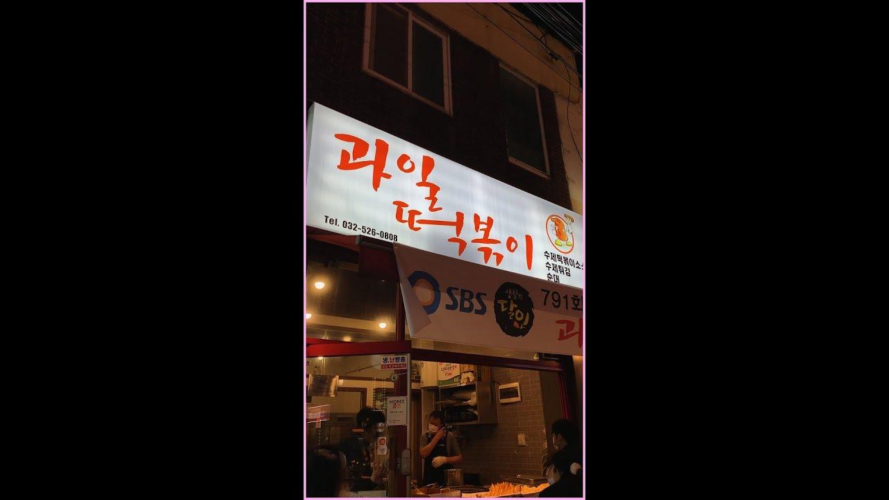부평역 떡볶이는 이제 여기로!  떡볶이 맛집 / 부평 맛집 / 인천 맛집 / 쏘울맛집 #shorts