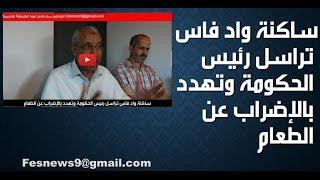 ساكنة واد فاس تراسل رئيس الحكومة وتهدد بالإضراب عن الطعام