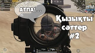 Қызықты сәттер #2 | PUBG MOBILE | Feat SMITTYFIELD