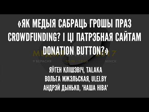 «Як медыя сабраць грошы праз crowdfunding?» [Media Summit Minsk]