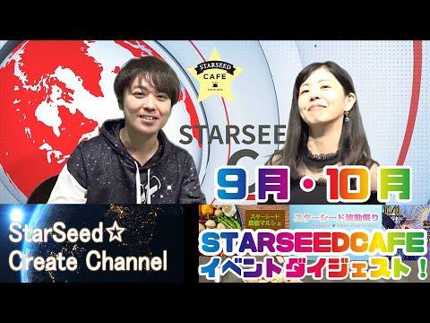 チャンネル スター シード