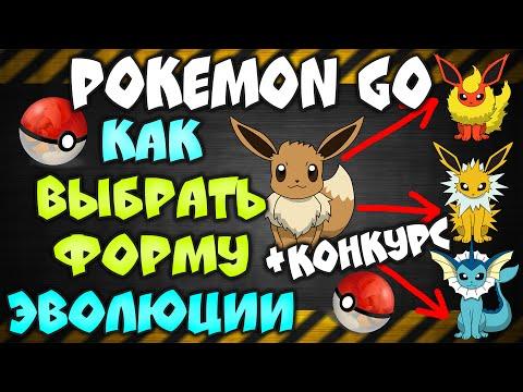 Вопрос: Как отменить эволюцию в играх о покемонах?