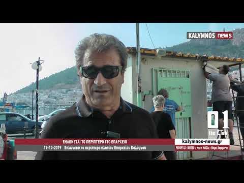 17-10-2019 Ξηλώνεται το περίπτερο πλησίον Επαρχείου Καλύμνου